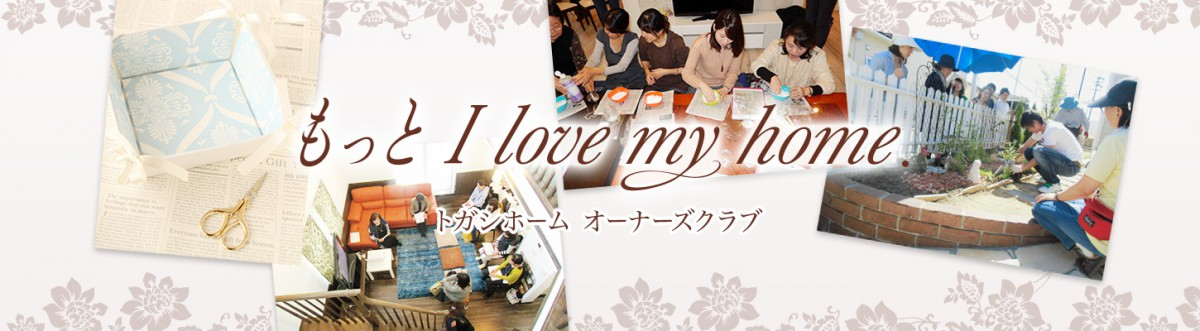 もっと I love my home.